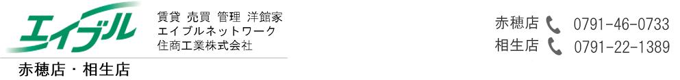 エイブルNW姫路はりま勝原・赤穂・相生店 姫路、相生、たつの、赤穂の賃貸・売買のご相談ならお任せください。